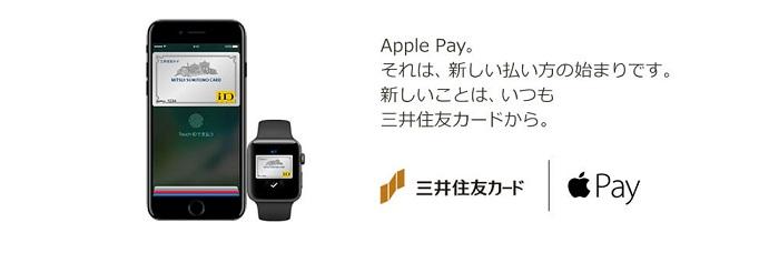 三井住友カードがApple Payへ対応に!
