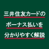 三井住友カードのボーナス払いを分かりやすく解説