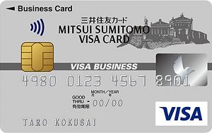 三井住友ビジネスカード クラシックのメリット・デメリット サルでも分かるおすすめクレジットカードオリジナル画像