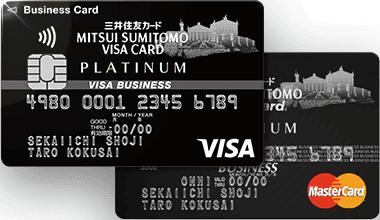 三井住友ビジネスカード プラチナのメリット・デメリット サルでも分かるおすすめクレジットカードオリジナル画像