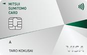 三井住友カードAの新デザイン サルでも分かるおすすめクレジットカードオリジナル画像
