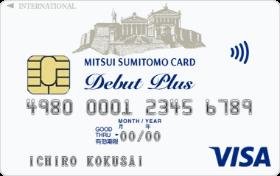 三井住友カード デビュープラスの旧デザイン サルでも分かるおすすめクレジットカードオリジナル画像