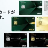 2020年2月から三井住友カードのデザインが変わる!旧カードとの変更点は?
