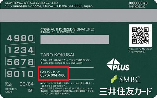 三井住友カードの裏面の電話番号 サルでも分かるおすすめクレジットカードオリジナル画像