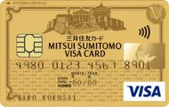 三井住友カード ゴールドの旧デザイン サルでも分かるおすすめクレジットカードオリジナル画像