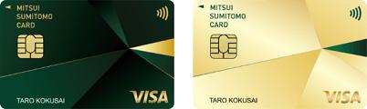 三井住友カード ゴールドの新デザイン サルでも分かるおすすめクレジットカードオリジナル画像