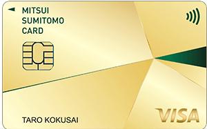 三井住友カード ゴールドのメリット・デメリット サルでも分かるおすすめクレジットカードオリジナル画像