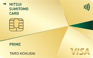 三井住友カード プライムゴールドの新デザイン サルでも分かるおすすめクレジットカードオリジナル画像