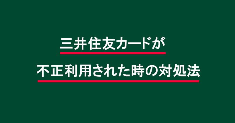 三井住友カードが不正利用された時の対処法