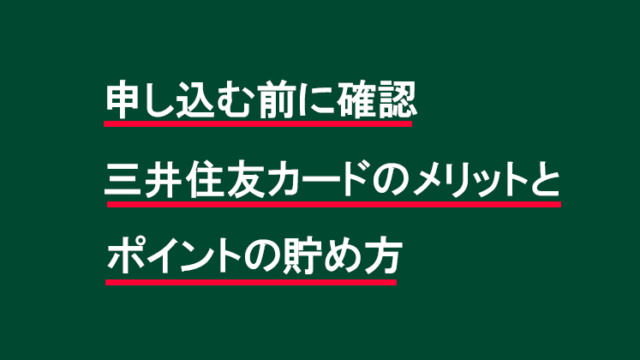 申し込む前に確認。三井住友カードのメリットとポイントの貯め方