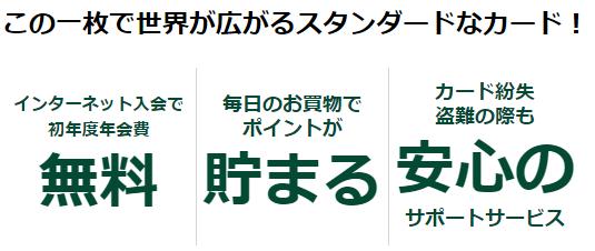 三井住友カードはネット入会で初年度年会費無料。サルでも分かるおすすめクレジットカードオリジナル画像