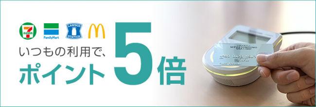 三井住友カードはコンビニでポイントが5倍。サルでも分かるおすすめクレジットカードオリジナル画像
