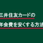 三井住友カードの年会費を安くする方法