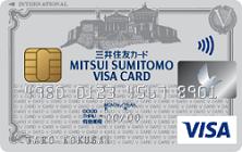 三井住友カードの旧デザイン サルでも分かるおすすめクレジットカードオリジナル画像