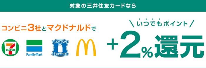 三井住友カードはコンビニとマクドナルドでポイント5倍になる サルでも分かるおすすめクレジットカードオリジナル画像
