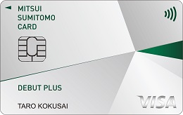 三井住友カードデビュープラスは18~25歳を対象にした若者向けクレジットカード サルでも分かるおすすめクレジットカードオリジナル画像