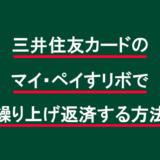 三井住友カードのマイ・ペイすリボで繰り上げ返済する方法