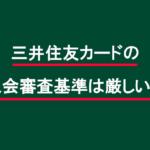 三井住友カードの入会審査基準は厳しい?