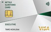 三井住友カードエグゼクティブの新デザイン サルでも分かるおすすめクレジットカードオリジナル画像