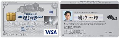 顔写真入りの三井住友カード