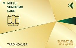 三井住友VISAゴールドカードのメリット・デメリット