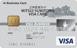 三井住友VISA法人カードのメリット・デメリット