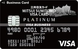 三井住友ビジネスカード プラチナのメリット・デメリット