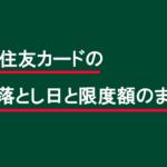 三井住友カードの引き落とし日と限度額のまとめ