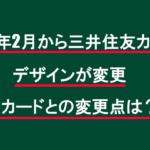 2020年2月から三井住友カードのデザインが変更。旧カードとの変更点は?