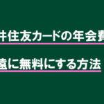 三井住友カードの年会費を永遠に無料にする方法