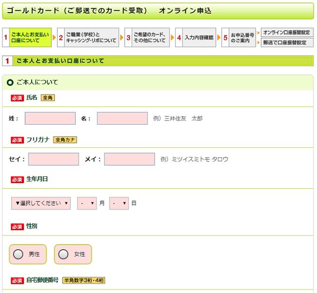 公式サイトで三井住友カードゴールドを申し込む サルでも分かるおすすめクレジットカードオリジナル画像