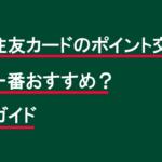 三井住友カードのポイント交換は何が一番おすすめ?完全ガイド