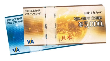6ヶ月のカード利用額に応じてVJAギフトカードが貰える サルでも分かるおすすめクレジットカードオリジナル画像
