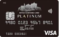 三井住友カード プラチナの旧デザイン サルでも分かるおすすめクレジットカードオリジナル画像