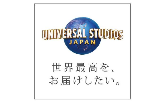 ユニバーサル・スタジオ・ジャパンの優待特典 サルでも分かるおすすめクレジットカードオリジナル画像