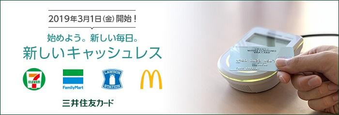 三井住友カードゴールドはコンビニとマクドナルドでポイント5倍になる サルでも分かるおすすめクレジットカードオリジナル画像