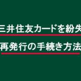 三井住友カードを紛失した。再発行の手続き方法