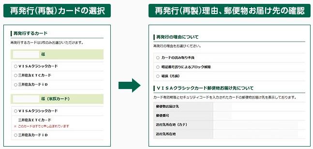 三井住友カードの再発行手続き サルでも分かるおすすめクレジットカードオリジナル画像
