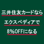 三井住友カードならエクスペディアで8%OFFになる