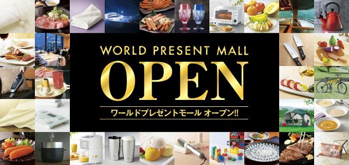 ワールドプレゼントモールで商品と交換