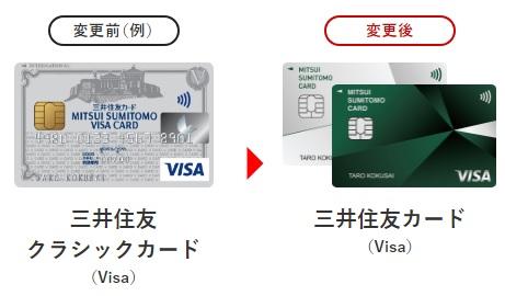 三井住友カードは最短5分のスピード発行ができる サルでも分かるおすすめクレジットカードオリジナル画像