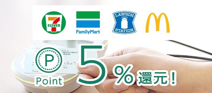 三井住友カード(NL)はコンビニとマクドナルドで還元率5%になる サルでも分かるおすすめクレジットカードオリジナル画像