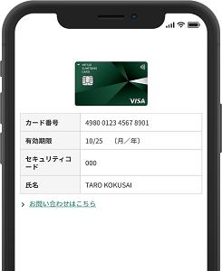 三井住友カード(NL) カード番号の確認方法 サルでも分かるおすすめクレジットカードオリジナル画像