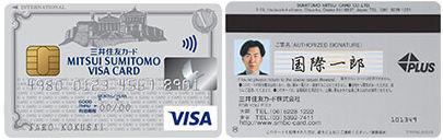 三井住友カード 写真入りが安全