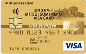 三井住友ビジネスカード ゴールドのメリット・デメリット サルでも分かるおすすめクレジットカードオリジナル画像