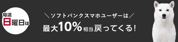 ソフトバンクユーザーなら、毎週日曜日はYahoo!ショッピングとPayPayモールでポイント10%を獲得出来ます。