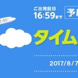 ソラシドエアがソラシド+(ぷらす)タイムセール!を開始
