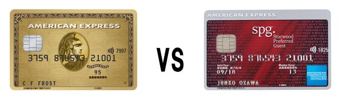 アメックスゴールドとSPGアメックスを比較
