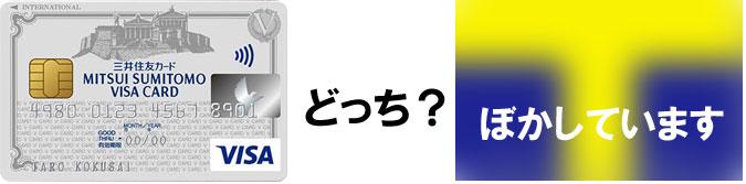 三井住友visaカードの限度額はいくら?