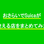 おさらいでSuicaが使える店をまとめてみた